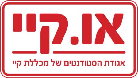 לוגו חדש אגודת הסטודנטים