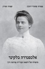 אלכסנדרה בלקינד סיפורה של רופאה עברייה פורצת דרך