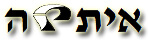 לוגו מרכז איתקה