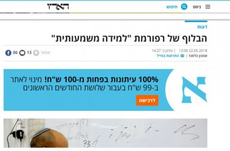 """The Bluff of the """"Meaningful Learning"""" Reform - Ha'aretz"""