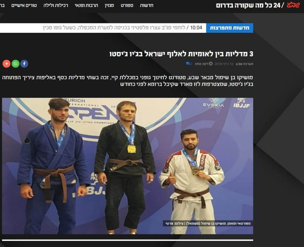 3 International Medals to the Israeli champion in Jiu Giusto