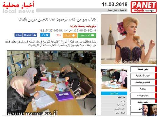 Kaye College Students for Syrian Refugees - Ynet and Panet news sites