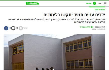 https://www.themarker.com/opinion/1.5722411