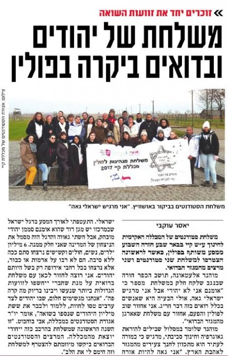 A Delegation of Jewish and Bedouins Visit Poland - Ma'ariv Newspaper