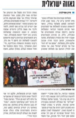 Israeli Pride - Sheva Newspaper