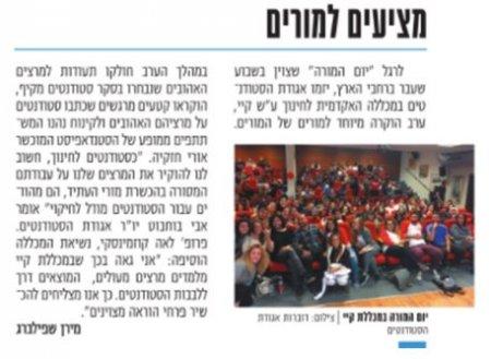 Recommending the Teachers - Sheva Newspaper