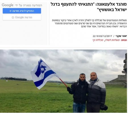 """Mouhand Elatauna: """"I was proud to wrap myself in the Israeli flag in Auschwitz"""" - Ma'ariv Newspaper and Website"""