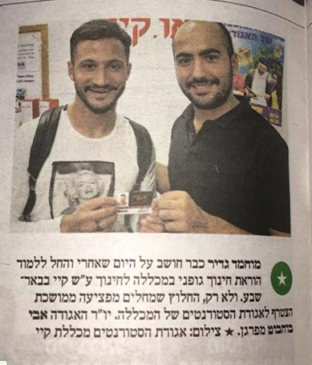 Student Involvement in Kaye College - Yediot Hanegev Newspaper