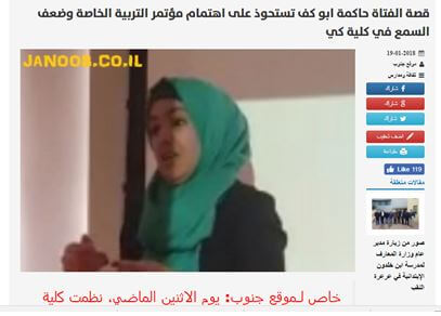 Hakima Abu Kaff in the Conference on Hearing Disabilities in Jewish and Bedouin Centers - Janoob