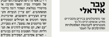 The Ideal Past - Yediot Ha'negerv