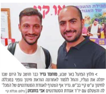 Muhammad Gadir in Kaye College - Sheva Newspaper
