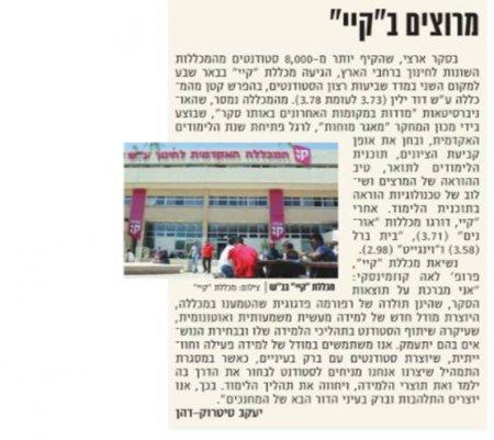 Happy at Kaye - Sheva Newspaper