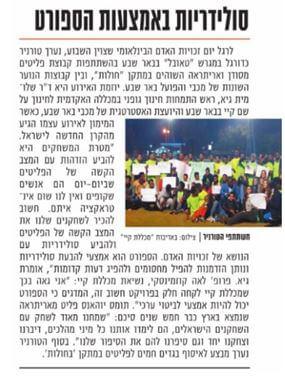 Solidarity through Sport - Sheva Newspaper
