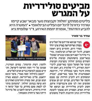 Solidarity on the Field - Yediot Hanegev Newspaper