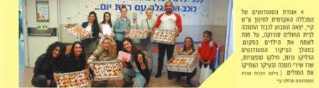 Volunteering at Kaye - Sheva Newspaper