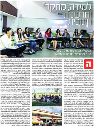 Leaning, Research and Educational Innovation - Yediot Aharonot