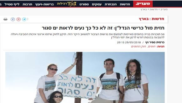 The Front in Against Real Estate Sharks: It's Not so Nice to See a Closed Sea - Ma'ariv