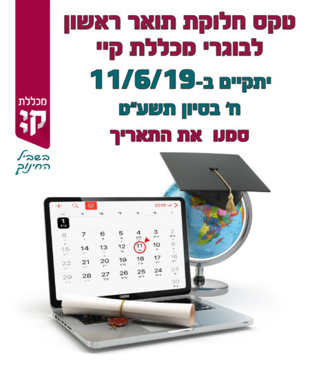 save the date טקס הענקת תואר ראשון 2019